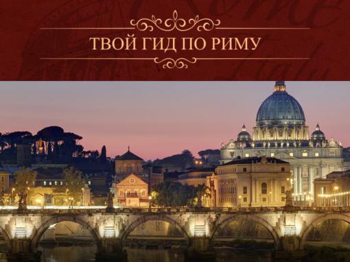 Сайт для гида из Рима