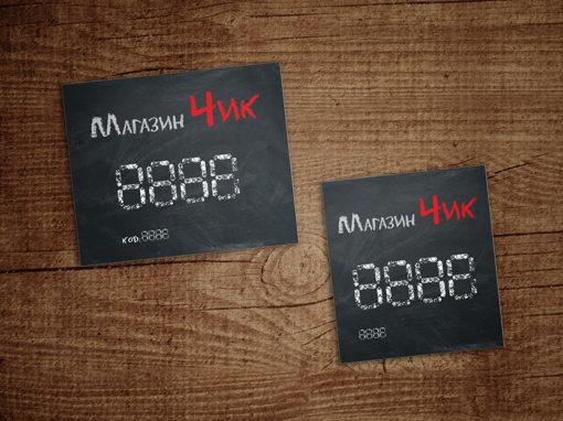 Ценники для «МагазинЧИКа»