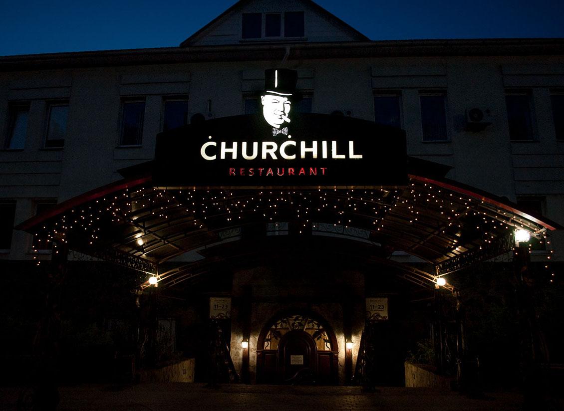 Черчиль2-3