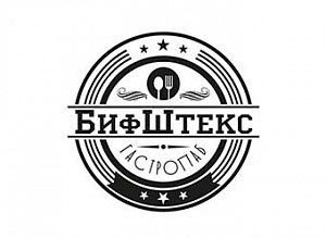 Продвижение во «ВКонтакте» гастропаба «Бифштекс»