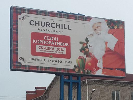 Биллборды «Churchill»