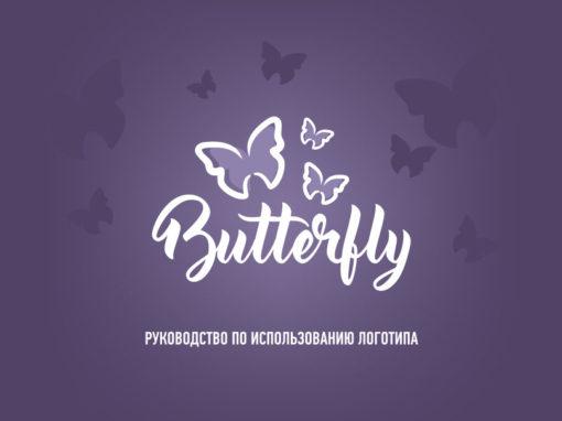 Логотип для выставки экзотических насекомых «Butterfly»