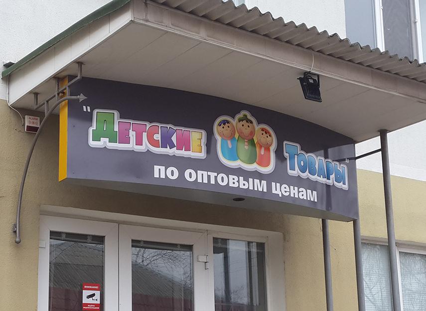 igrushka2