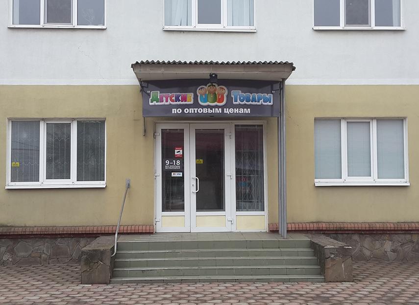 igrushka4