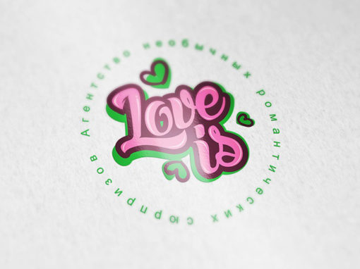 Логотип для агентства «Love is»