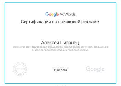 certificate_03629-8563586