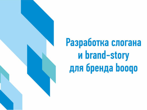 Разработка слогана и brand-story для бренда Booqo