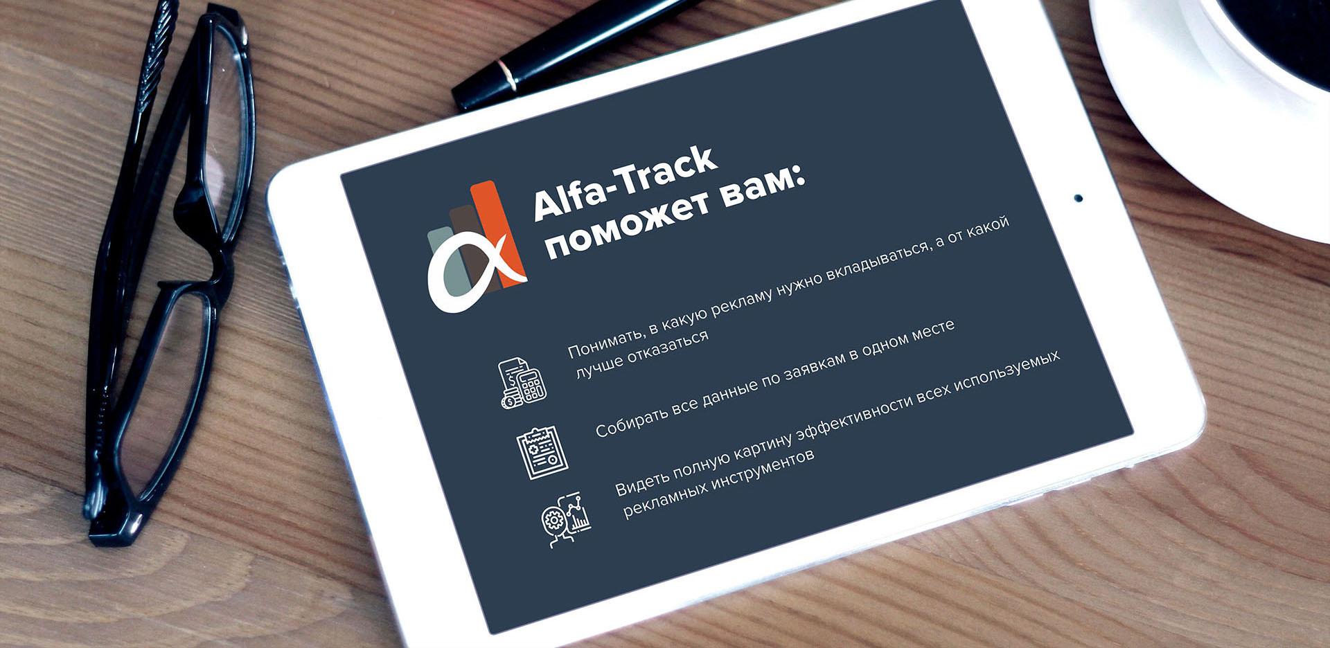 alfatrack03
