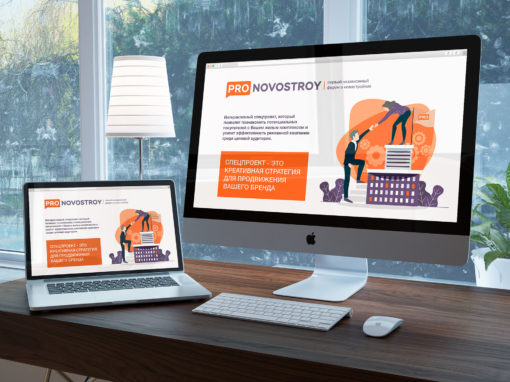Дизайн презентации Проновострой