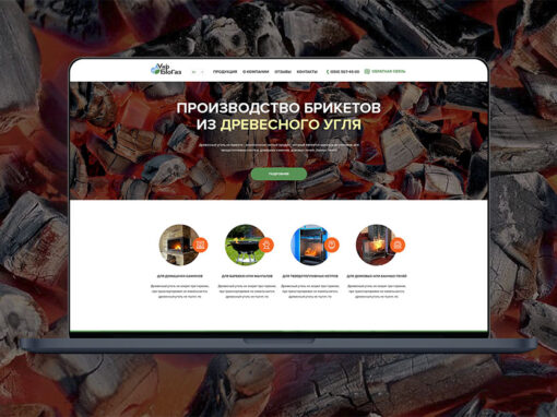 Сайт УкрБиоГаз